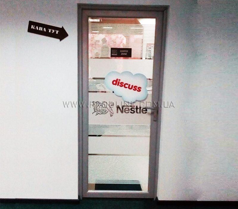 Брендирование дверей в офисе Nestle