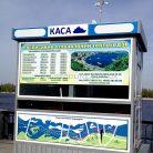 Киевский Речной Вокзал - вывеска Каса-1