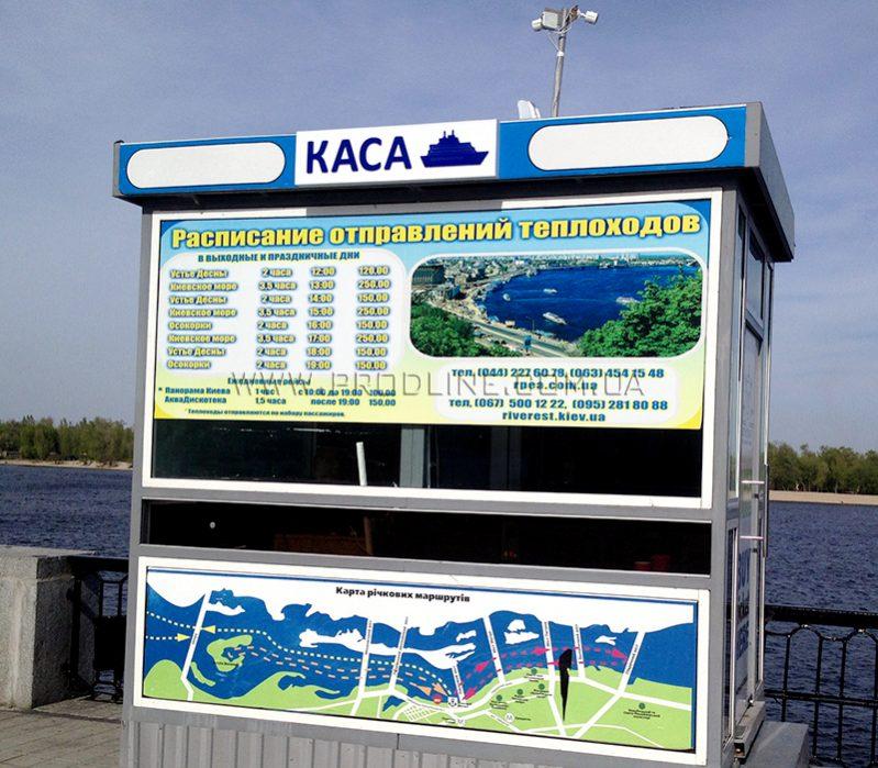 Киевский Речной Вокзал - вывеска Каса