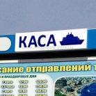 Киевский Речной Вокзал - вывеска Каса-2