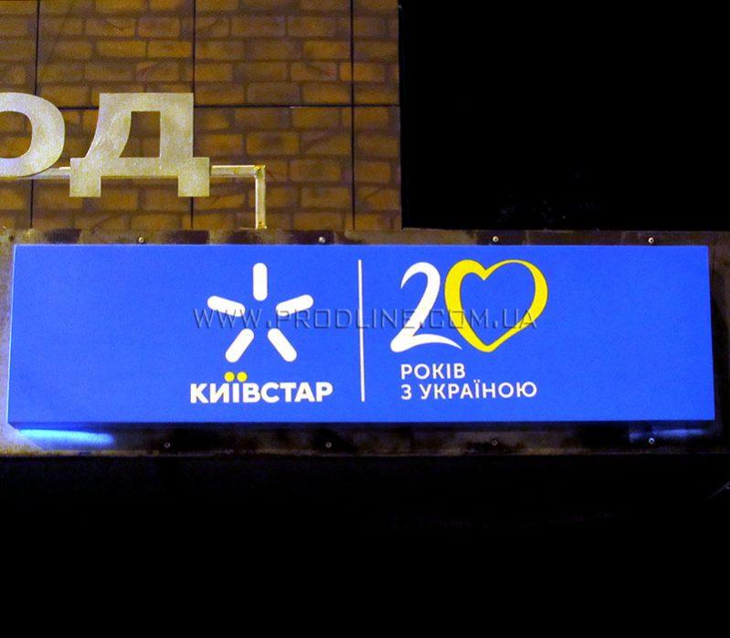 Мини вывеска Киевстар 20 лет с Украиной
