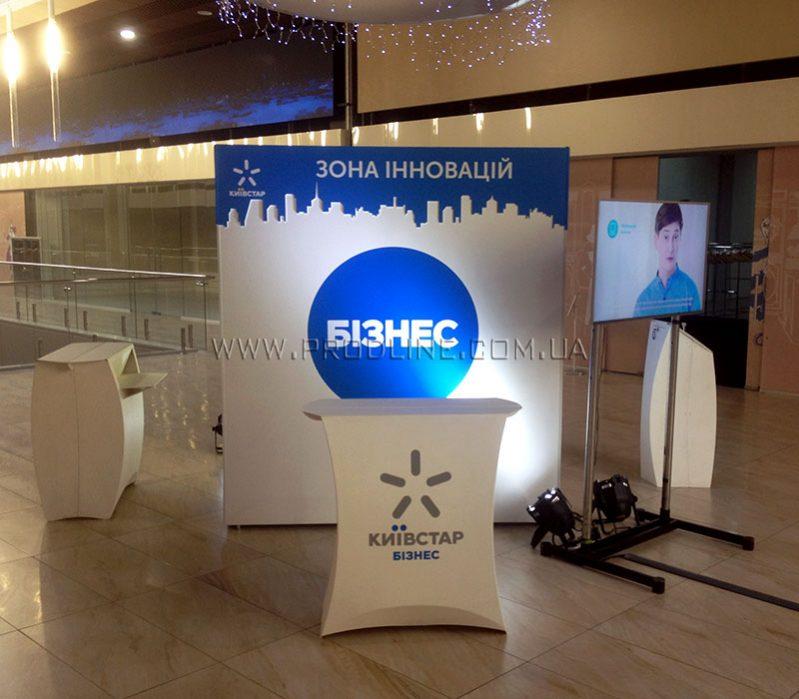 Промо-зона инноваций Киевстар