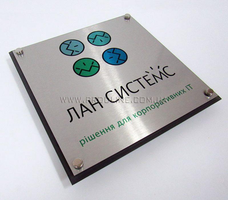 Офисная табличка с печатью на нержавейке