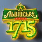 Интерьерная вывеска Львівське 1715 с лицевой и контражурной подсветкой-1