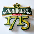 Интерьерная вывеска Львівське 1715 с лицевой и контражурной подсветкой-3