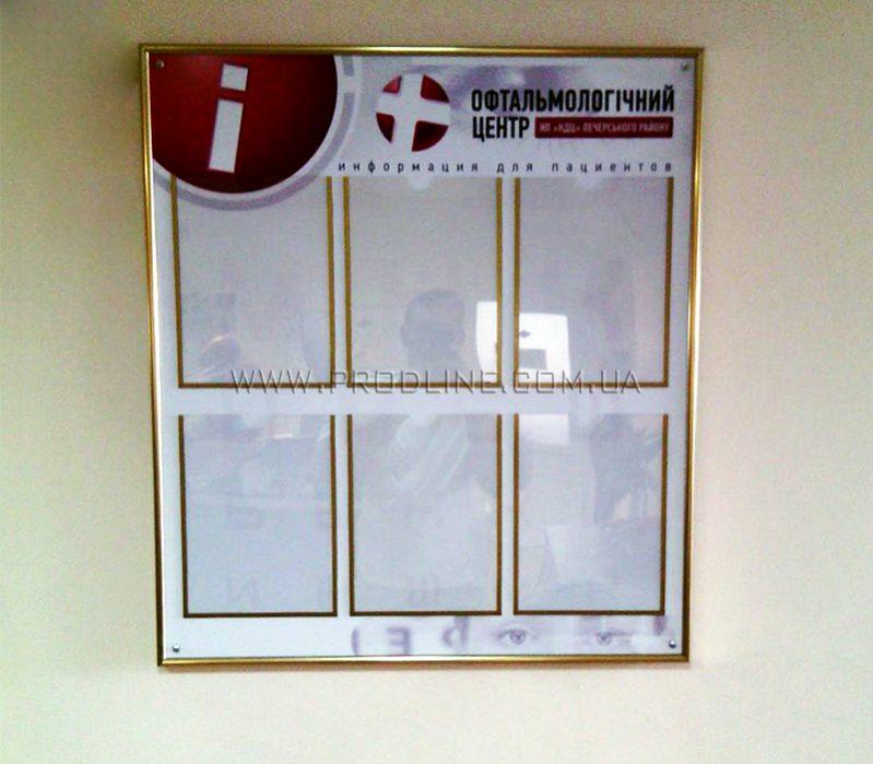 Информационная доска в офтальмологическом центре