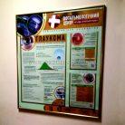 Информационная доска в офтальмологическом центре-2