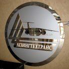 Интерьерный логотип Лизингтехтранс-1