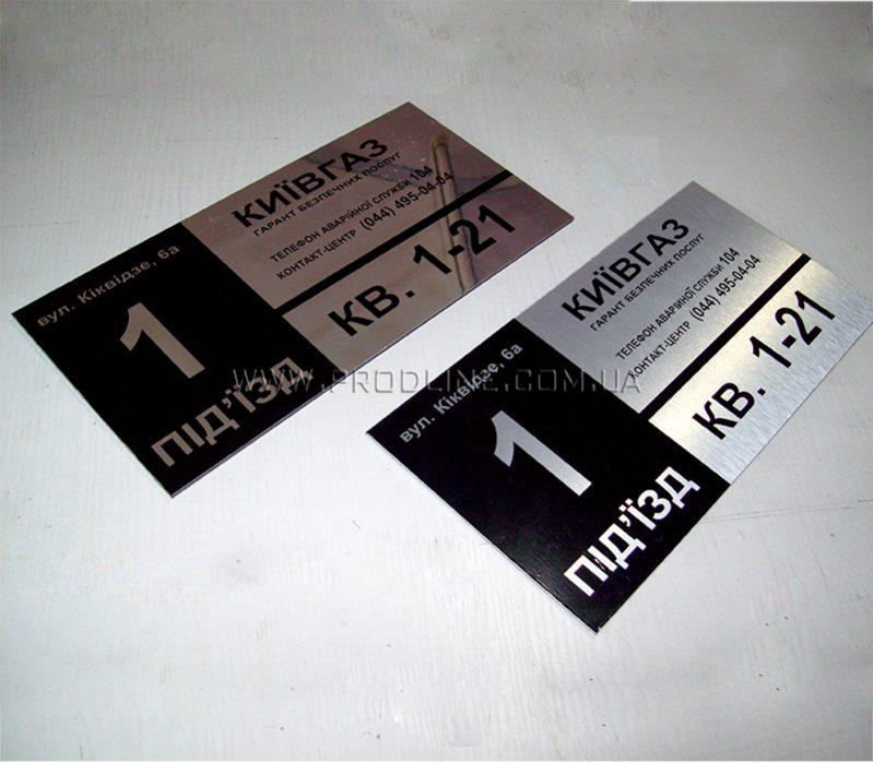 Адресные таблички из метала Киевгаз
