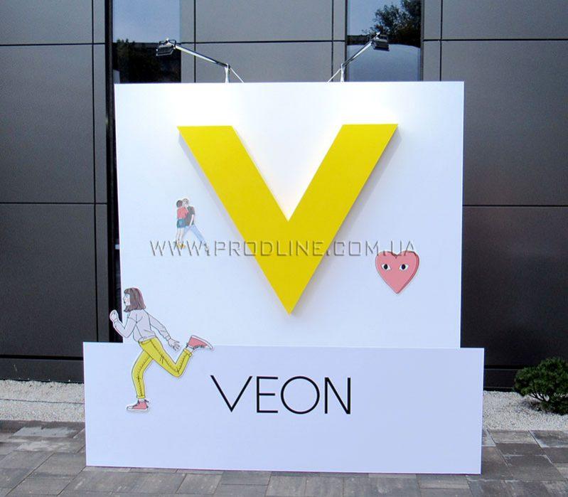 Фотозона Veon с прожекторами
