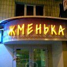 Вывеска со световыми объемными буквами Жменька-2
