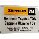 Табличка фасадная с псевдообъемными буквами на нержавейке Zeppelin Cat-2